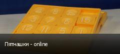 Пятнашки - online