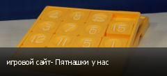 игровой сайт- Пятнашки у нас