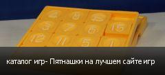 каталог игр- Пятнашки на лучшем сайте игр