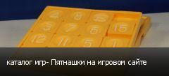 каталог игр- Пятнашки на игровом сайте