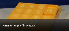 каталог игр - Пятнашки
