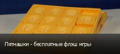 Пятнашки - бесплатные флэш игры