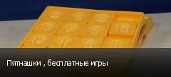 Пятнашки , бесплатные игры