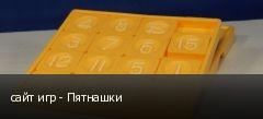сайт игр - Пятнашки