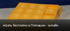 играть бесплатно в Пятнашки - онлайн