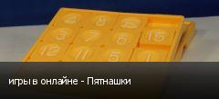 игры в онлайне - Пятнашки