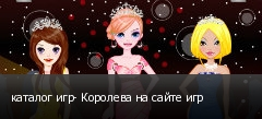 каталог игр- Королева на сайте игр