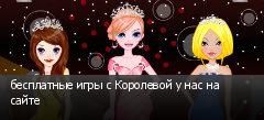 бесплатные игры с Королевой у нас на сайте