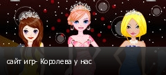 сайт игр- Королева у нас