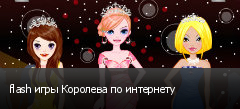 flash игры Королева по интернету