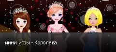 мини игры - Королева