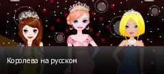 Королева на русском