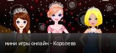 мини игры онлайн - Королева