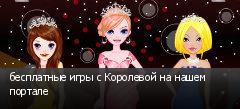 бесплатные игры с Королевой на нашем портале