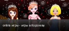 online игры - игры в Королеву