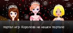 портал игр- Королева на нашем портале
