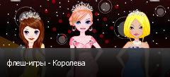 флеш-игры - Королева