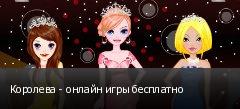 Королева - онлайн игры бесплатно
