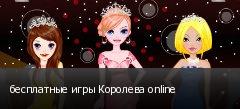 бесплатные игры Королева online