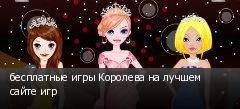 бесплатные игры Королева на лучшем сайте игр