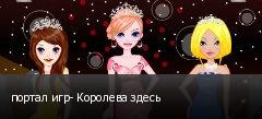 портал игр- Королева здесь