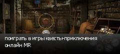 поиграть в игры квесты-приключения онлайн MR
