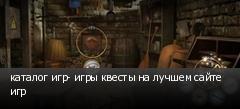 каталог игр- игры квесты на лучшем сайте игр