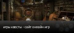 игры квесты - сайт онлайн игр