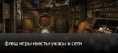 флеш игры квесты-ужасы в сети