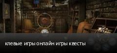 клевые игры онлайн игры квесты