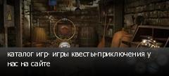 каталог игр- игры квесты-приключения у нас на сайте