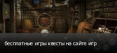 бесплатные игры квесты на сайте игр