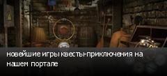 новейшие игры квесты-приключения на нашем портале