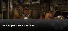 все игры квесты online