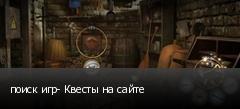 поиск игр- Квесты на сайте