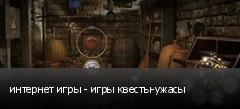 интернет игры - игры квесты-ужасы