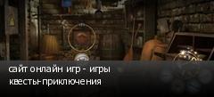 сайт онлайн игр - игры квесты-приключения