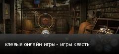 клевые онлайн игры - игры квесты
