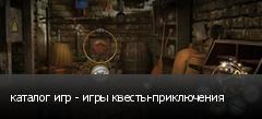 каталог игр - игры квесты-приключения