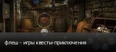 флеш - игры квесты-приключения