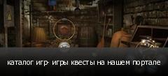 каталог игр- игры квесты на нашем портале