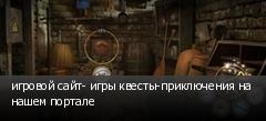 игровой сайт- игры квесты-приключения на нашем портале