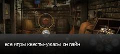 все игры квесты-ужасы онлайн