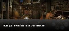 поиграть online в игры квесты