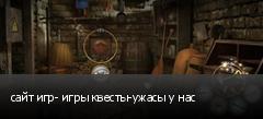 сайт игр- игры квесты-ужасы у нас