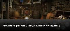 любые игры квесты-ужасы по интернету
