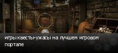 игры квесты-ужасы на лучшем игровом портале