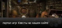 портал игр- Квесты на нашем сайте