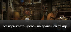 все игры квесты-ужасы на лучшем сайте игр
