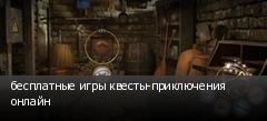 бесплатные игры квесты-приключения онлайн